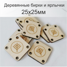 Wooden tags (to order). Rectangle 25 x 25 mm (set of 10 pieces)