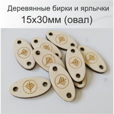 Wooden tags (to order). Oval 15 x 30 mm (set of 10 pieces)